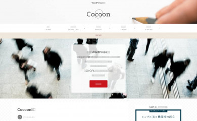 https://wp-cocoon.com/ screenshot