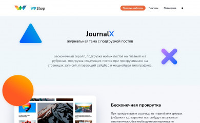 https://wpshop.ru/themes/journalx screenshot