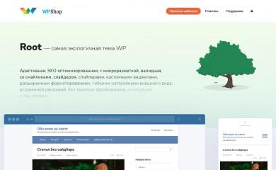 https://wpshop.ru/themes/root screenshot