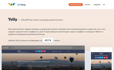 https://wpshop.ru/themes/yelly screenshot