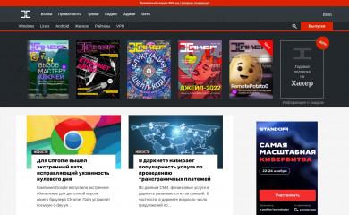 xakep.ru screenshot