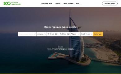 http://xo.ua screenshot