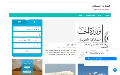 yalmosafer.com screenshot