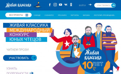 youngreaders.ru screenshot