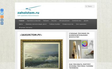 zaholstom.ru screenshot