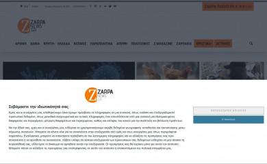 zarpanews.gr screenshot