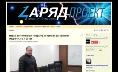 zaryad.com screenshot