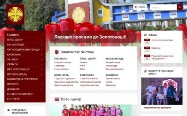zolo.gov.ua screenshot