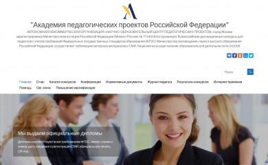 педпроект.рф screenshot