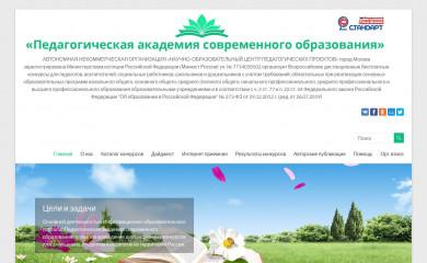 педакадемия.рф screenshot