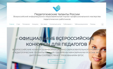 педталант.рф screenshot