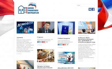 проектшгп.рф screenshot