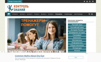 http://контрользнаний.рф screenshot
