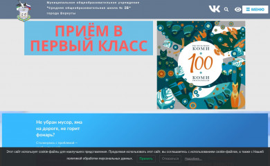 сош26.рф screenshot