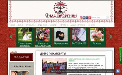 http://силаберегини.рф screenshot