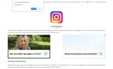 скачать-инстаграм.рф screenshot