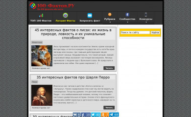 http://100-faktov.ru screenshot