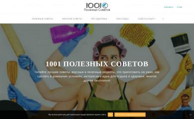 1001sovet.info screenshot