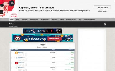 10btc.ru screenshot