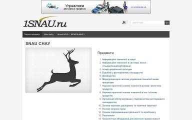 1snau.ru screenshot