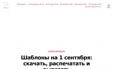http://3mu.ru screenshot