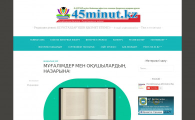 http://45minut.biz screenshot
